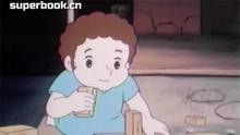 (飞行屋第三集)童年往事